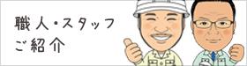 職人・スタッフご紹介