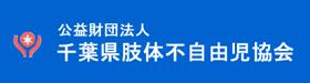 千葉県肢体不自由児協会